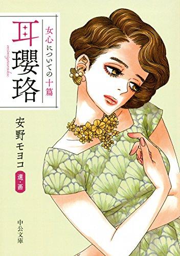 【ライトノベル】女心についての十篇 耳瓔珞 漫画