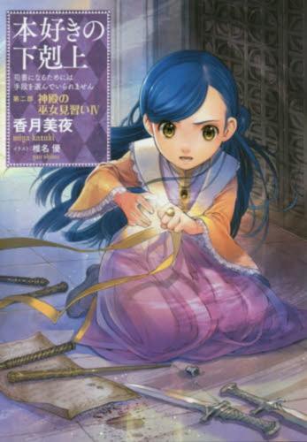 【ライトノベル】本好きの下剋上 第二部 神殿の巫女見習い 漫画