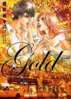 ゴールド   (1-8巻 全巻) 漫画