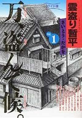 ワイド版 雲盗り暫平  (1-15巻 全巻) 漫画