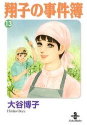 翔子の事件簿 13 冊セット最新刊まで 漫画