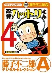 忍者ハットリくん 4 冊セット全巻 漫画