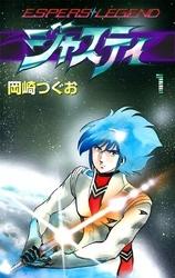 ジャスティ 7 冊セット最新刊まで 漫画