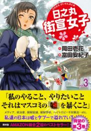 日之丸街宣女子 2 冊セット最新刊まで 漫画