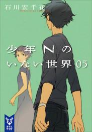 少年Nのいない世界 2 冊セット最新刊まで 漫画
