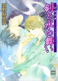剣と水の舞い 少年花嫁 漫画