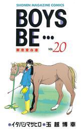 BOYS BE・・・(20) 漫画