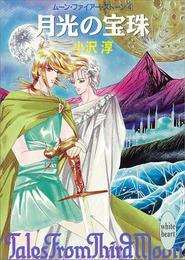 月光の宝珠 ムーン・ファイアー・ストーン4 漫画