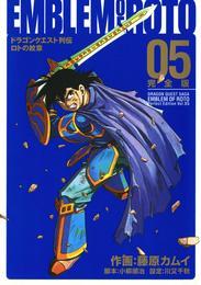ドラゴンクエスト列伝 ロトの紋章 完全版5巻 漫画