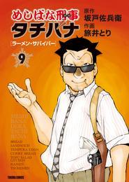 めしばな刑事タチバナ9 ラーメン・サバイバー 漫画