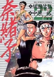奈緒子(22) 漫画