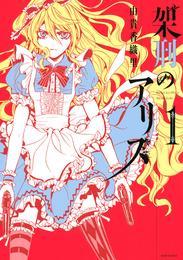 架刑のアリス(1) 漫画