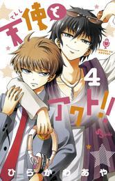 天使とアクト!!(4) 漫画