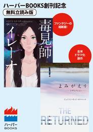 毒見師イレーナ/よみがえり~レザレクション~ ◆ハーパーBOOKS創刊記念 ◆無料立読み版