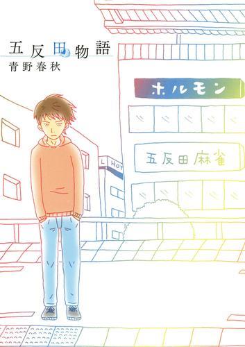 五反田物語 漫画