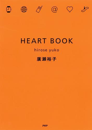 HEART BOOK 漫画