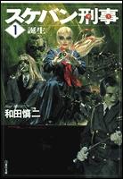 スケバン刑事 [文庫版] (1-12巻 全巻) 漫画