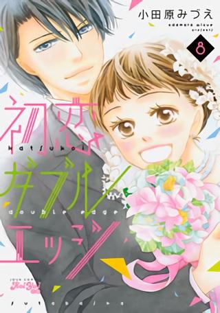 初恋ダブルエッジ (1-8巻 全巻) 漫画