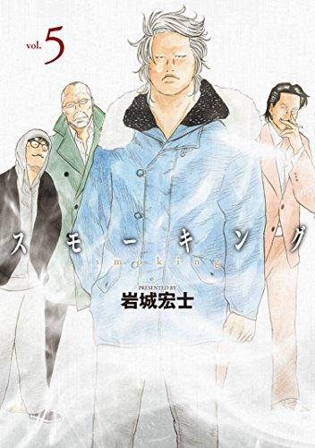 スモーキング (1-5巻 全巻) 漫画