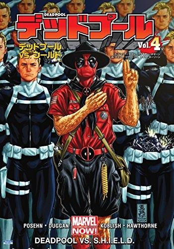 デッドプール Vol.4:デッドプール VS. シールド 漫画