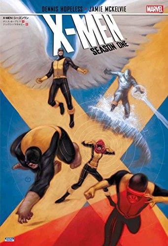 X-MEN:シーズンワン 漫画