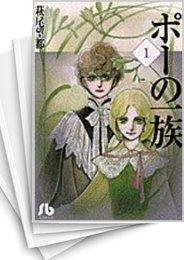 【中古】ポーの一族 [文庫版] (1-3巻) 漫画