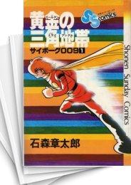 【中古】サイボーグ009 (1-12巻) 漫画