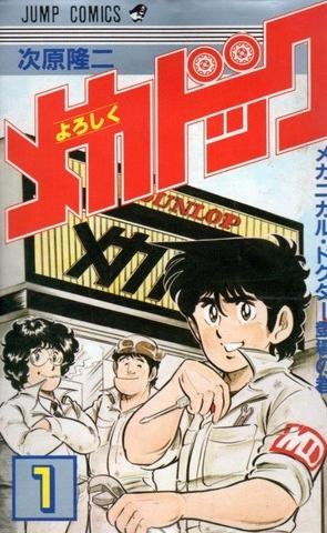 よろしくメカドック (1-12巻 全巻) 漫画