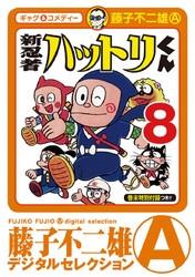 新 忍者ハットリくん 8 冊セット全巻 漫画