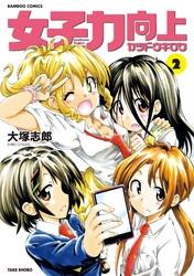 女子力向上カツドウキロク 2 冊セット最新刊まで 漫画