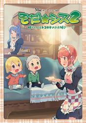 そだ☆シス 2 冊セット最新刊まで 漫画