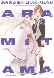 ARAMITAMA 4 冊セット全巻 漫画