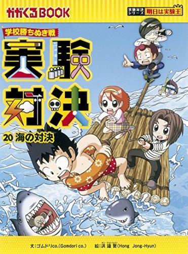 【書籍】学校勝ちぬき戦 実験対決20 海の対決 漫画