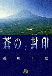 蒼の封印 [文庫版] (1-7巻 全巻) 漫画