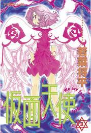 仮面天使(2) 漫画