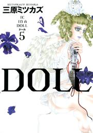 DOLL 5巻 漫画