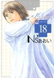 Ns'あおい(18) 漫画