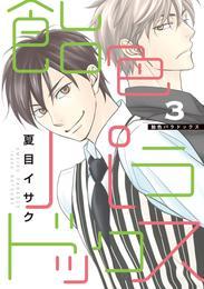 飴色パラドックス(3)【電子限定おまけ付き】 漫画