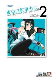 東京自転車少女。(2) 漫画