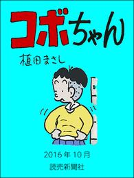 コボちゃん 2016年10月 漫画