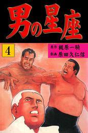 男の星座(4) 漫画