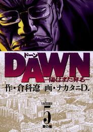 DAWN(ドーン)(5) 漫画
