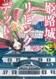姫路城リビングデッド 2巻(完) 漫画