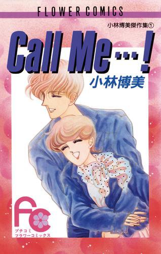 Call Me…! 漫画