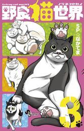 野良猫世界(3) 漫画