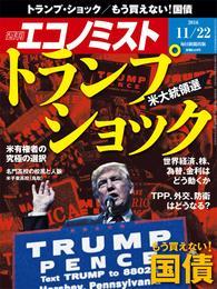 週刊エコノミスト (シュウカンエコノミスト) 2016年11月22日号 漫画