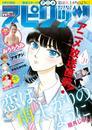 週刊ビッグコミックスピリッツ 2018年6号(2018年1月6日発売) 漫画