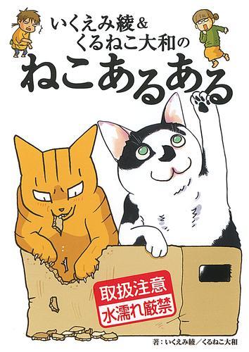 いくえみ綾&くるねこ大和のねこあるある 漫画