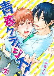 青春クライシス!(2)【電子限定おまけ付き】 漫画