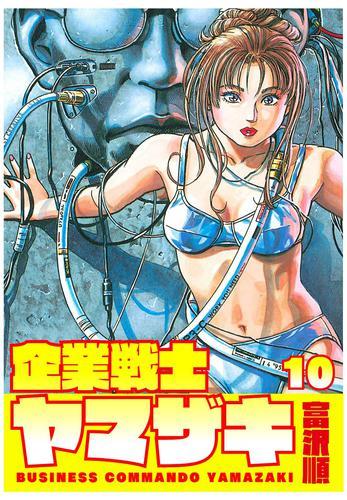 企業戦士YAMAZAKI 漫画